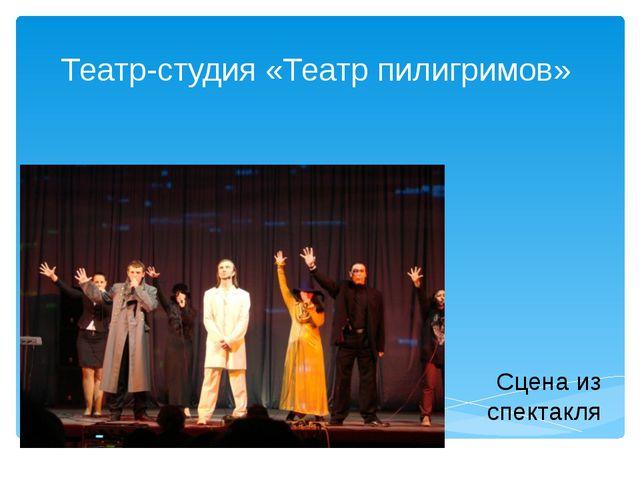 Театр-студия «Театр пилигримов» Сцена из спектакля