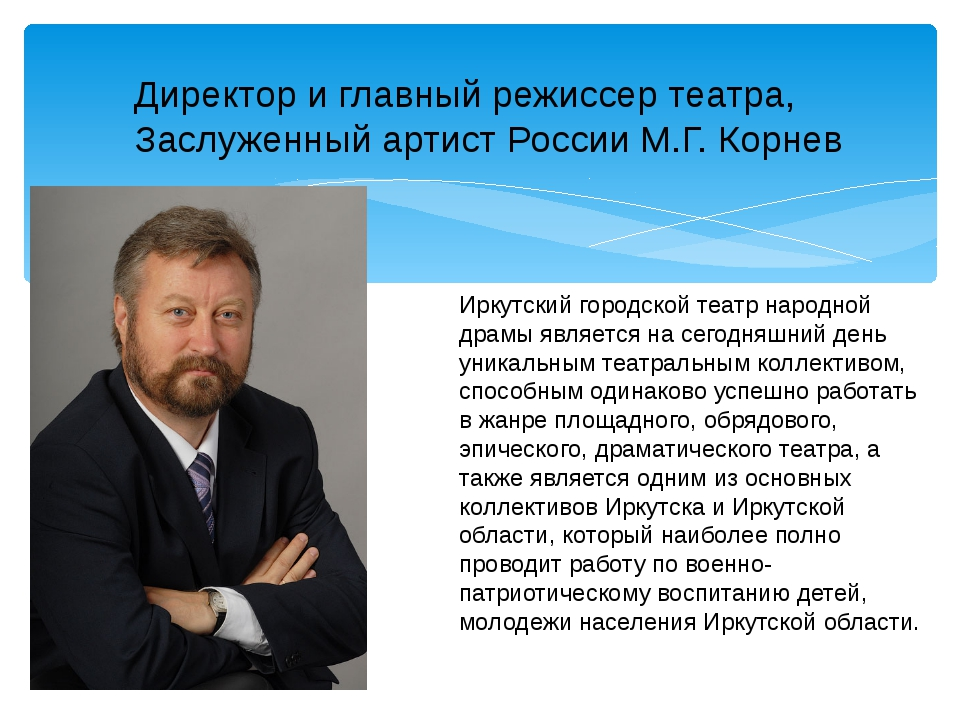 Директор и главный режиссер театра, Заслуженный артист России М.Г. Корнев Ирк...