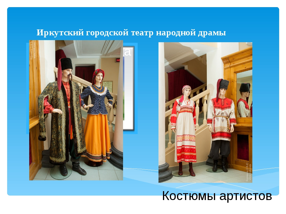 Иркутский городской театр народной драмы Костюмы артистов