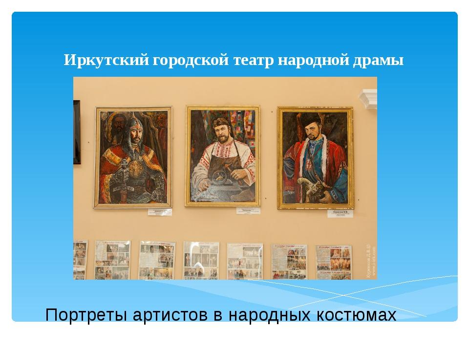 Иркутский городской театр народной драмы Портреты артистов в народных костюмах