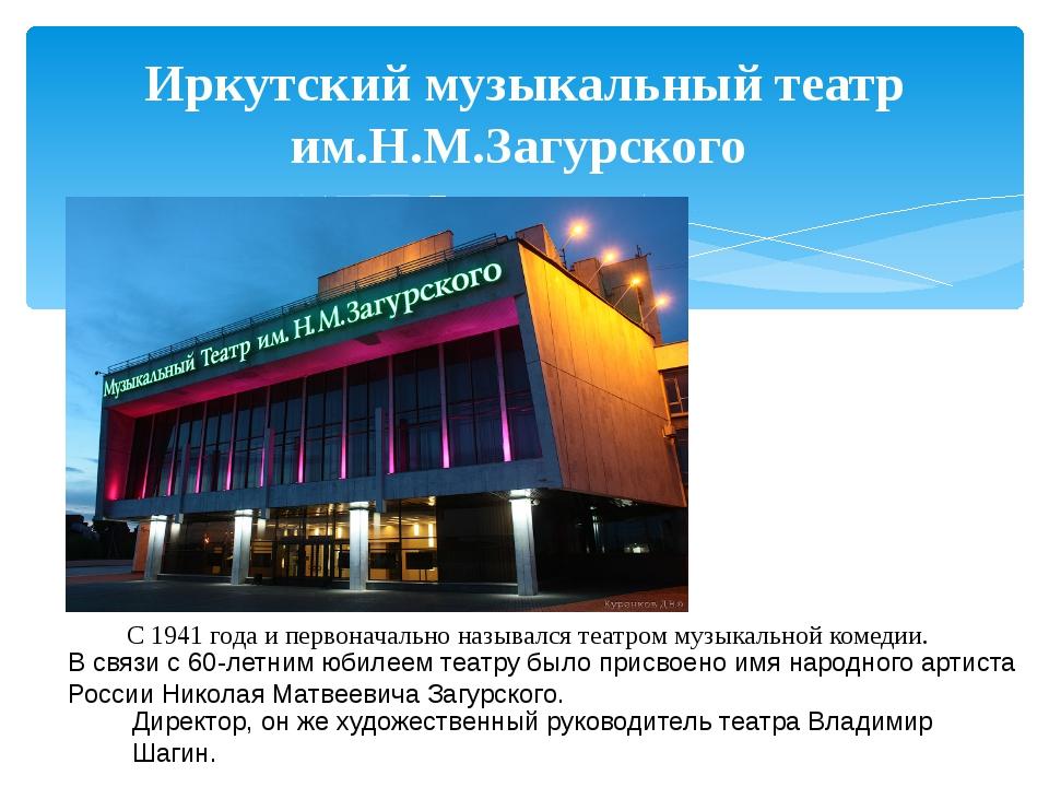 Иркутский музыкальный театр им.Н.М.Загурского C 1941 года и первоначально наз...