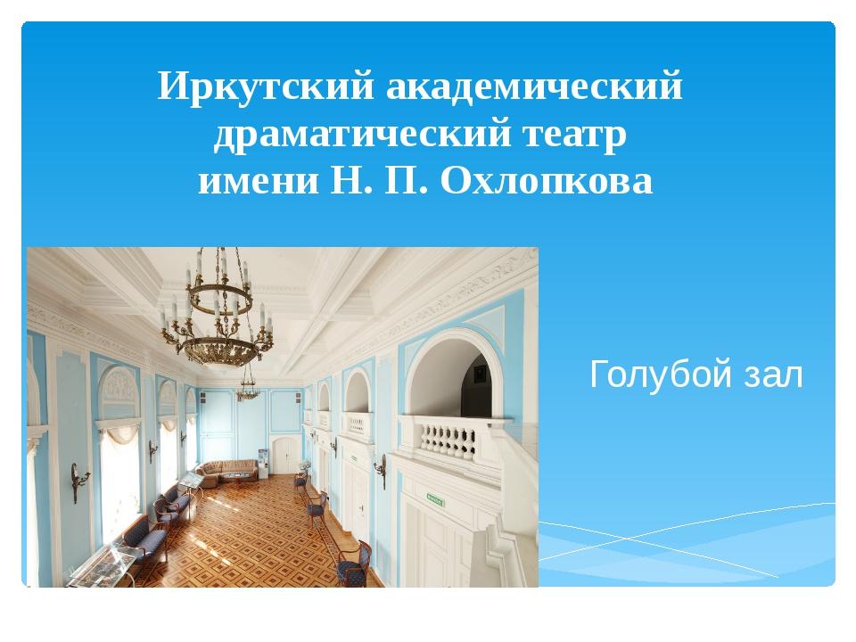 Иркутский академический драматический театр имени Н. П. Охлопкова Голубой зал