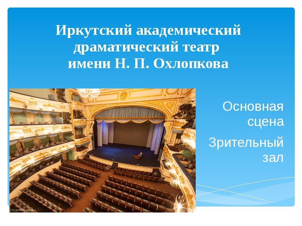 Иркутский академический драматический театр имени Н. П. Охлопкова Основная сц...