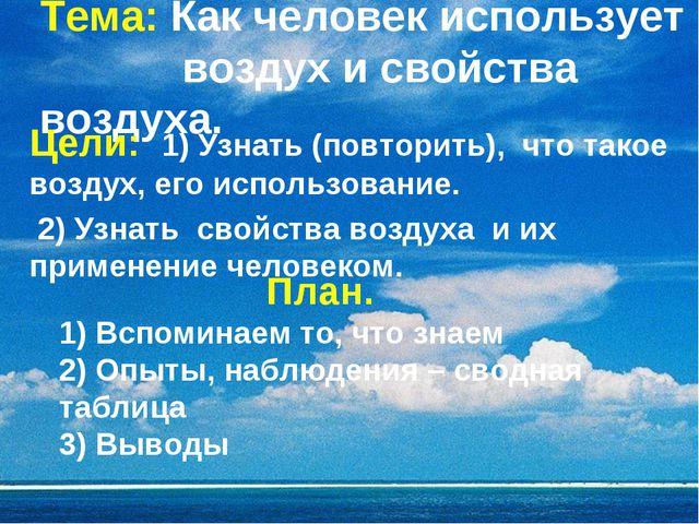 Тема: Как человек использует воздух и свойства воздуха. Цели: 1) Узнать (повт...