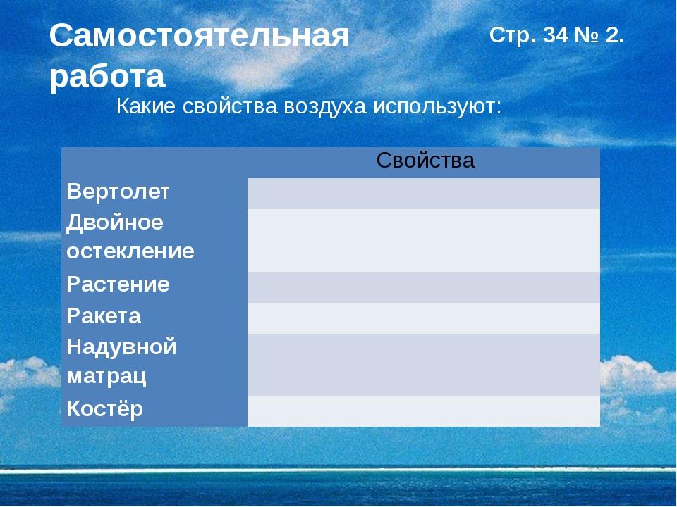 Самостоятельная работа Стр. 34 № 2. Какие свойства воздуха используют:  Св...