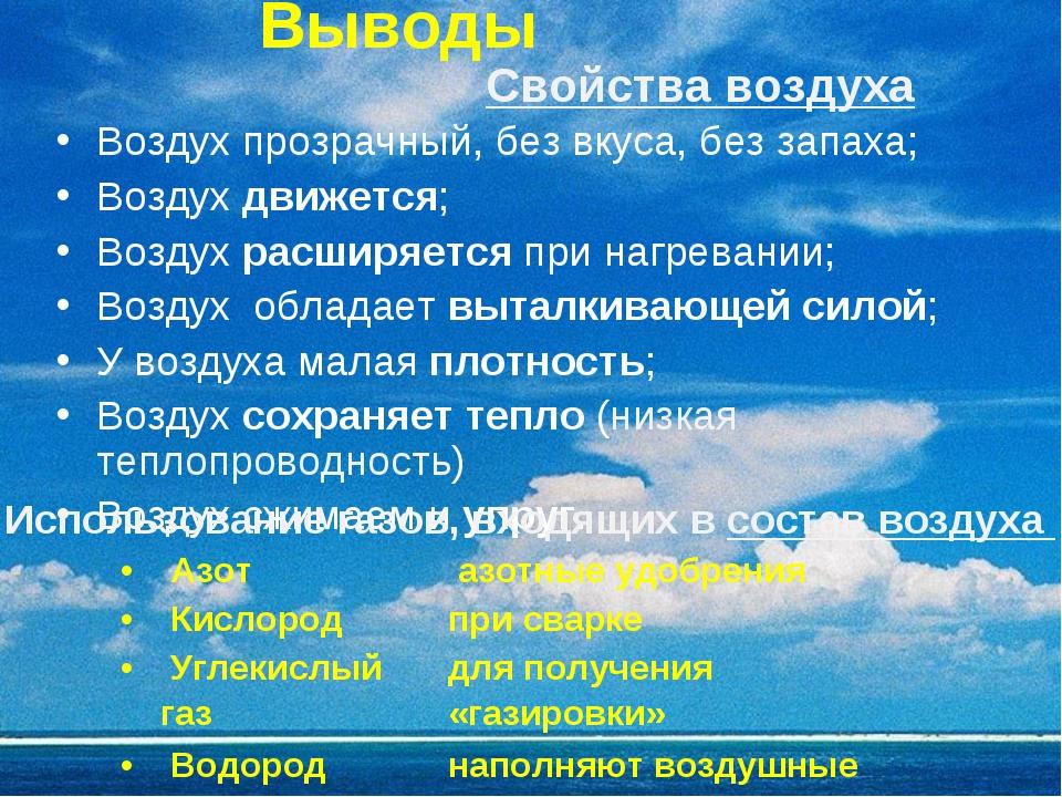 Выводы Воздух прозрачный, без вкуса, без запаха; Воздух движется; Воздух расш...