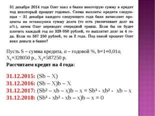 Пусть S – сумма кредита, a – годовой %, b=1+0,01a, Х1=328050 р., Х2=587250 р.
