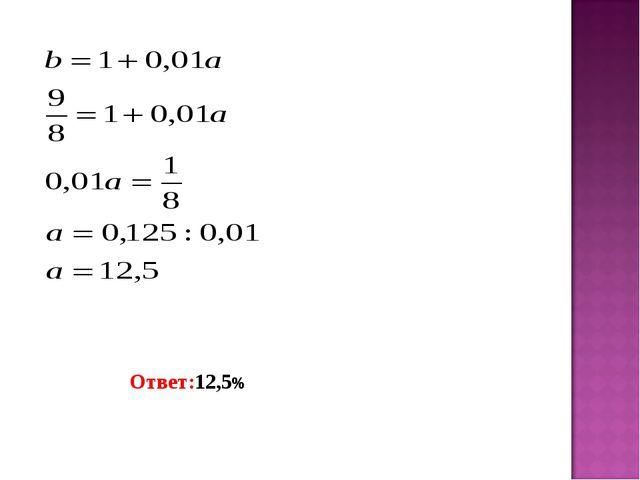 Ответ:12,5%