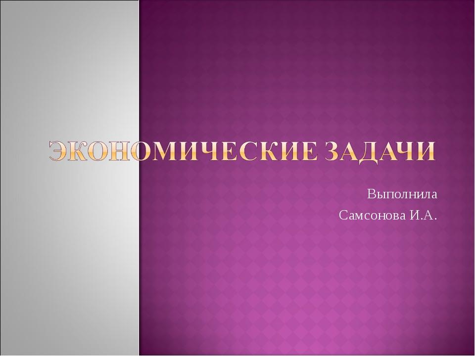 Выполнила Самсонова И.А.