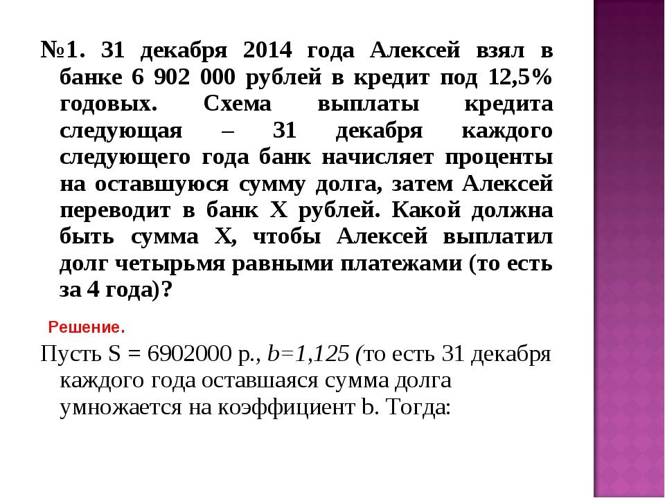 №1. 31 декабря 2014 года Алексей взял в банке 6 902 000 рублей в кредит под 1...