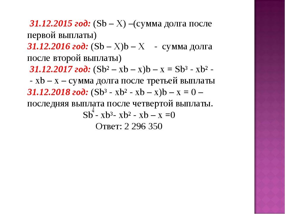 31.12.2015 год: (Sb – X) –(сумма долга после первой выплаты) 31.12.2016 год:...