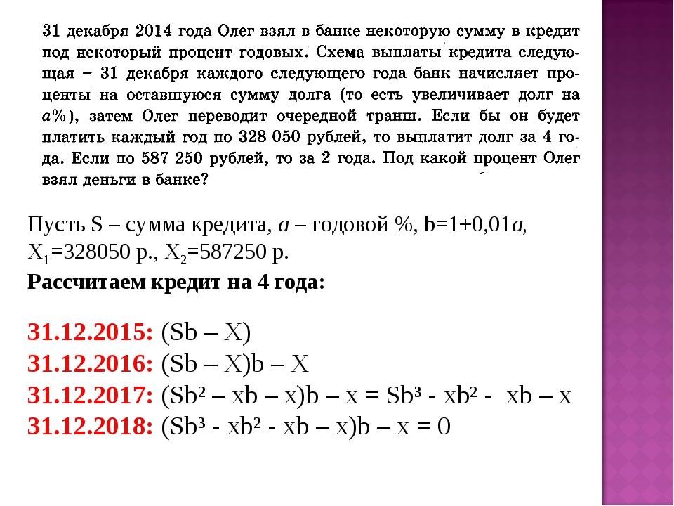 Пусть S – сумма кредита, a – годовой %, b=1+0,01a, Х1=328050 р., Х2=587250 р....
