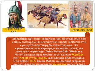 ӘБІЛҚАЙЫР ХАН КЕРЕЙ ЖӘНІБЕК Әбілқайыр хан өзінің жеңілісін ішкі бақталастық п