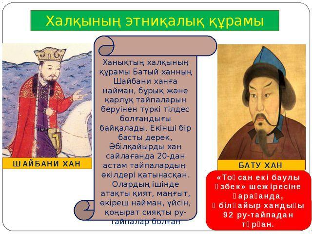 Халқының этниқалық құрамы Ханықтың халқының құрамы Батый ханның Шайбани ханға...