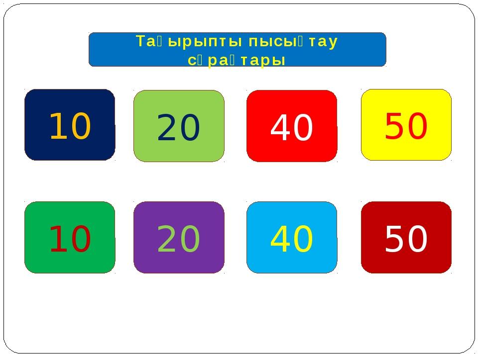 10 20 40 50 20 10 50 40 Тақырыпты пысықтау сұрақтары