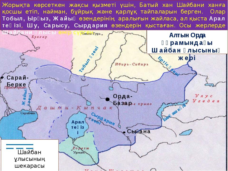 Алтын Орда құрамындағы Шайбан ұлысының жері Шайбан ұлысының шекарасы Орда-Баз...