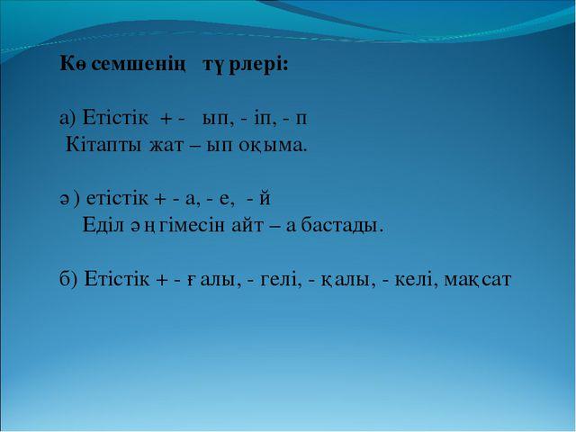Көсемшенің түрлері: а) Етістік + - ып, - іп, - п Кітапты жат – ып оқыма.  ә)...