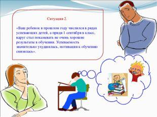 Ситуация 2. «Ваш ребенок в прошлом году числился в рядах успевающих детей, а
