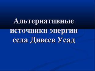 Альтернативные источники энергии села Дивеев Усад
