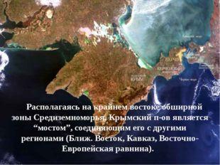 Располагаясь на крайнем востоке обширной зоны Средиземноморья, Крымский п-ов