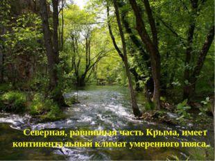 Северная, равнинная часть Крыма, имеет континентальный климат умеренного поя