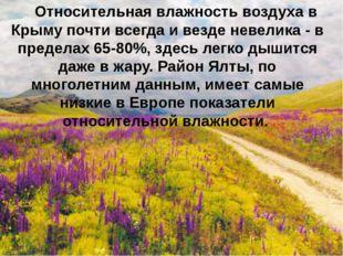 Относительная влажность воздухав Крыму почти всегда и везде невелика- в пр