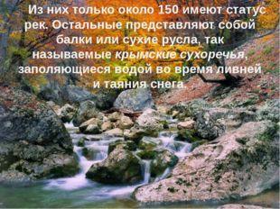 Из них только около 150 имеют статус рек. Остальные представляют собой балки