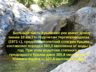 Большая часть Крымских рек имеет длину менее 10 км. По подсчетам Укргипровод
