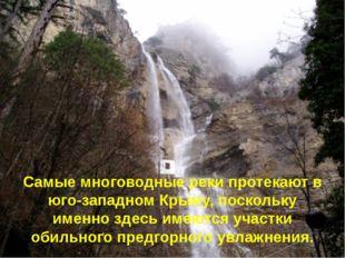 Самые многоводные реки протекают в юго-западном Крыму, поскольку именно здесь