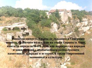 Равноудаленность Крыма от Экватора и Северного полюса, граничное положение н