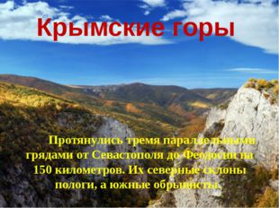 Крымские горы Протянулись тремя параллельными грядами от Севастополя до Феодо