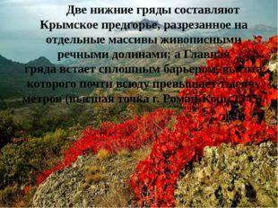 Две нижние гряды составляют Крымское предгорье, разрезанное на отдельные мас