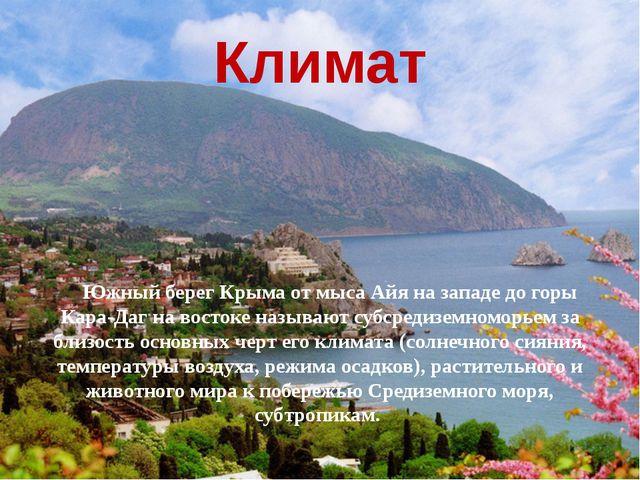 Климат Южный берег Крыма от мысаАйя на западе до горы Кара-Даг на востоке на...