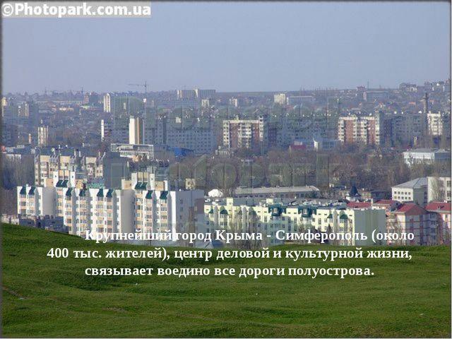 Крупнейший город Крыма-Симферополь(около 400тыс. жителей), центр деловой...