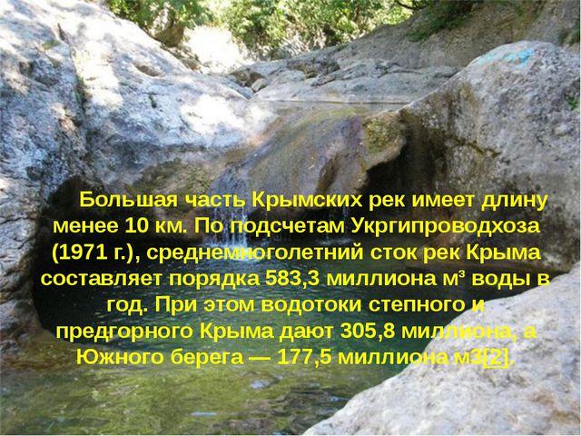 Большая часть Крымских рек имеет длину менее 10 км. По подсчетам Укргипровод...