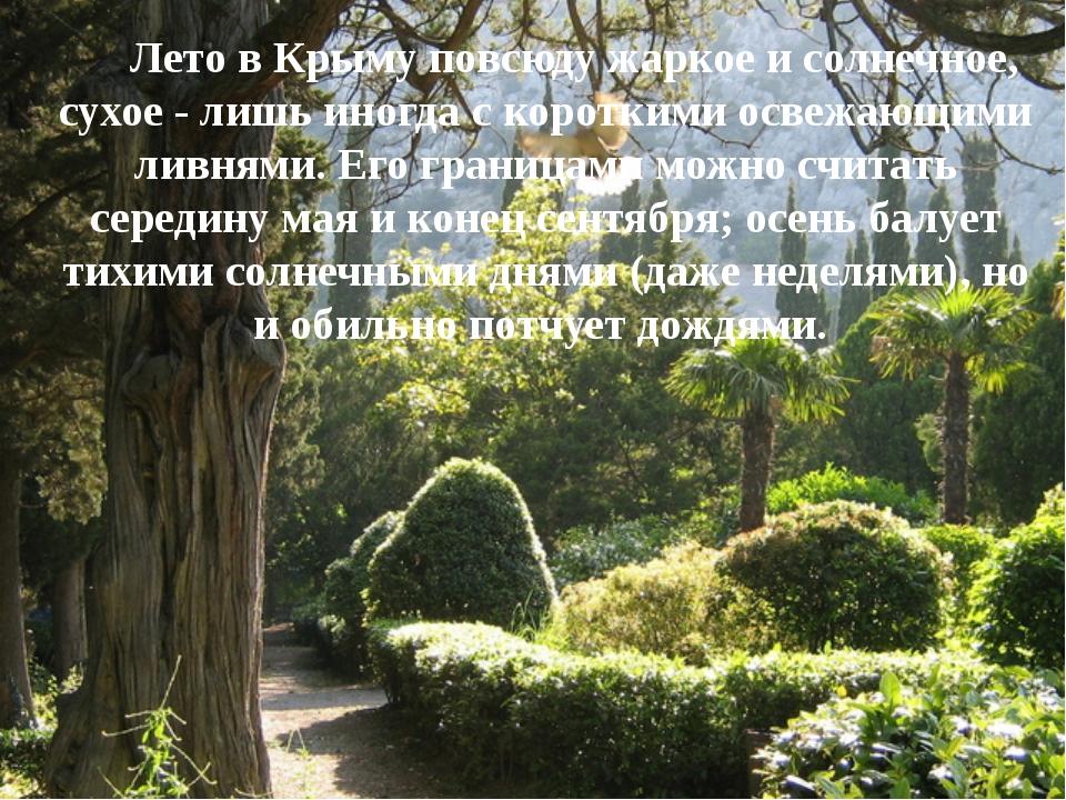 Лето в Крымуповсюду жаркое и солнечное, сухое - лишь иногда с короткими осв...