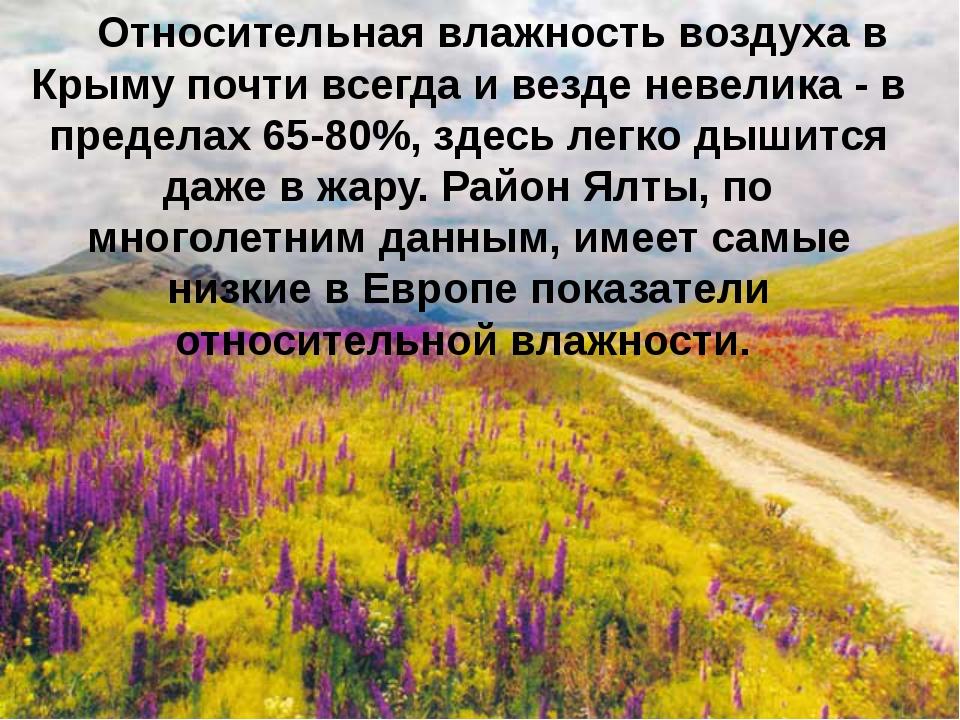 Относительная влажность воздухав Крыму почти всегда и везде невелика- в пр...