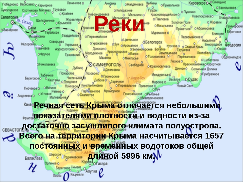 Реки Речная сетьКрымаотличается небольшими показателями плотности и водност...