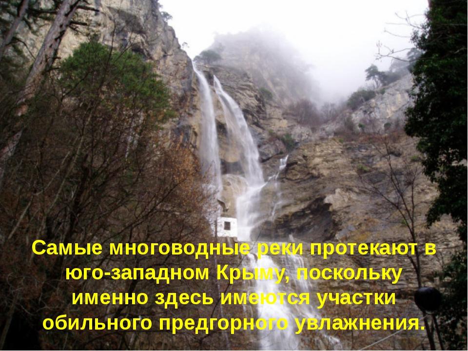 Самые многоводные реки протекают в юго-западном Крыму, поскольку именно здесь...