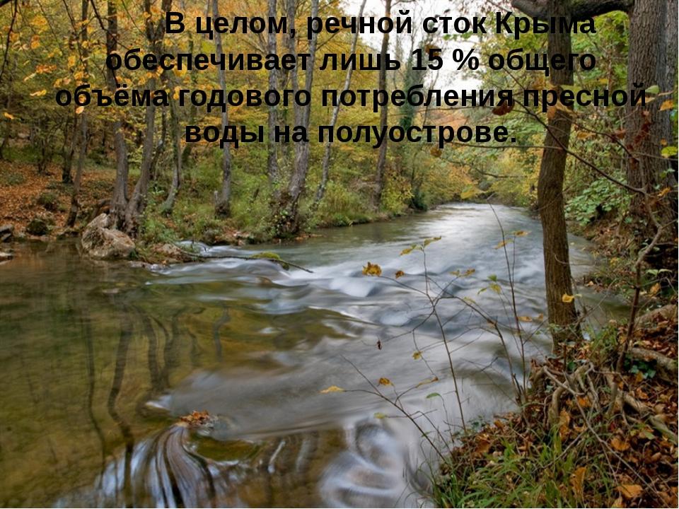 В целом, речной сток Крыма обеспечивает лишь 15% общего объёма годового пот...