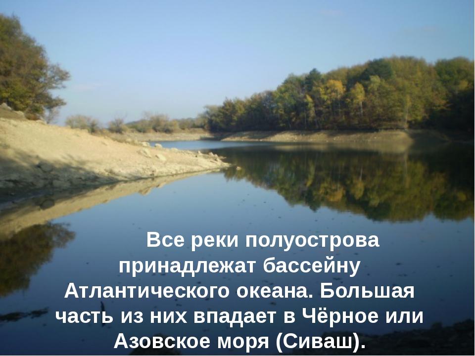 Все реки полуострова принадлежат бассейну Атлантического океана. Большая час...