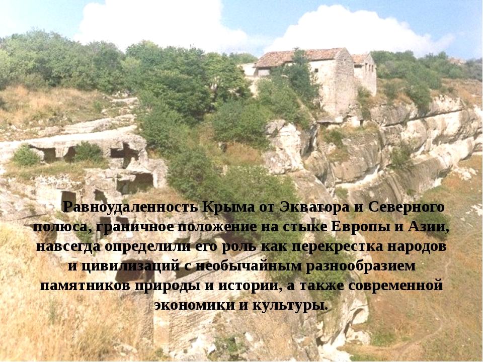 Равноудаленность Крыма от Экватора и Северного полюса, граничное положение н...