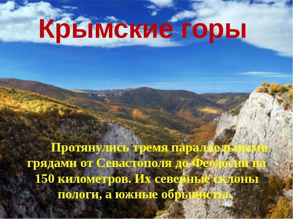 Крымские горы Протянулись тремя параллельными грядами от Севастополя до Феодо...