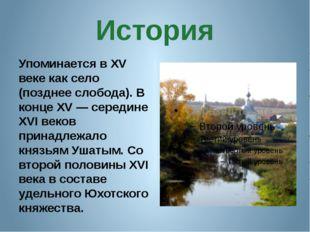 История Упоминается в XV веке как село (позднее слобода). В конце XV — середи