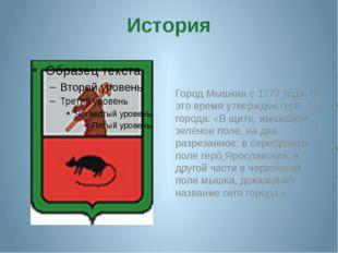 История Город Мышкин с 1777 года. В это время утверждён герб города: «В щите,