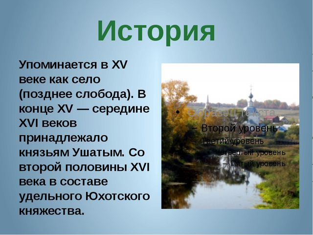 История Упоминается в XV веке как село (позднее слобода). В конце XV — середи...