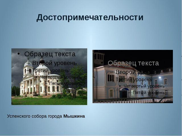 Достопримечательности Успенского собора города Мышкина