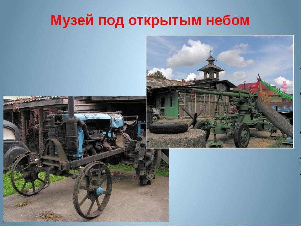 Музей под открытым небом