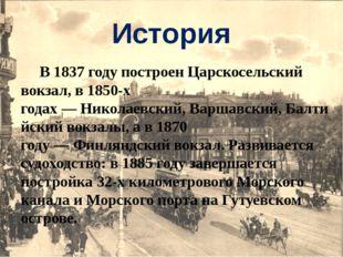 История В 1837 году построенЦарскосельский вокзал, в 1850-х годах—Николаев