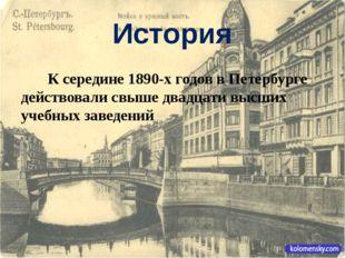 История К середине 1890-х годов в Петербурге действовали свыше двадцати высши